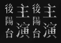 Asian font by Bc huang