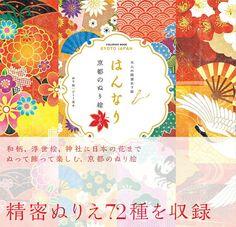Coloring Book KYOTO JAPAN, Hannari Kyoto Coloring Book Vol.2 : Adult of precision-painted picture coloring book (multimedia)