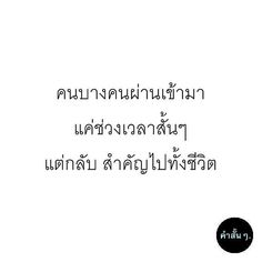 """""""Someone may enter your life for a short time but they become vital for the rest of your life. Thai Words, Its Ok, Caption, Thailand, Rest, Positivity, Cards Against Humanity, Quotes, Life"""