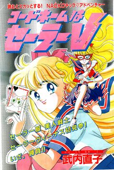 "Minako Aino (Sailor Venus) from ""Codename: Sailor V"" series by manga artist & ""Sailor Moon"" creator Naoko Takeuchi."