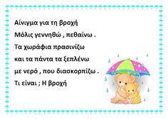 dreamskindergarten Το νηπιαγωγείο που ονειρεύομαι !: Αινίγματα για τη βροχή Diy For Kids, Snoopy, School, Blog, Crafts, Fictional Characters, Manualidades, Schools, Handmade Crafts