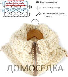 snud kryuchkom shema   Домоседка