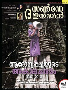 The Sunday Indian - Malayalam Malayalam Magazine - Buy, Subscribe, Download and Read The Sunday Indian - Malayalam on your iPad, iPhone, iPod Touch, Android and on the web only through Magzter