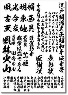 豪龍書体(フォント)|毛筆フォント|フリーフォントダウンロード