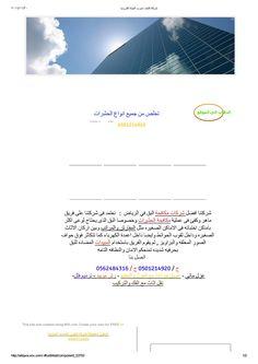 0501214920 شركة كشف تسرب المياة اكترونيا  شركة كشف تسربات المياه أكترونيا بدون تكسير بالرياض www.atqwa.com
