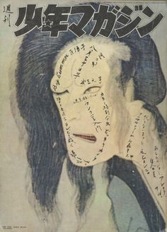 Shonen Magazine, cover by Tadanori Yokoo Japanese Graphic Design, Japanese Prints, Buch Design, Design Art, Tadanori Yokoo, Japanese Folklore, Japanese Mythology, Japanese Horror, Japan Illustration