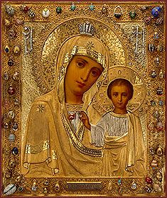 Казанская Icon Our Lady of Kazan, late 19th century.  L'icône miraculeuse qui protège ma famille. Toute Sainte sauve-nous ! Υπεραγια θεοτοκε σώσον ημάς ! Пресвятая Богородице, спаси нас!,