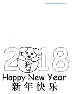Image result for printable chinese characters happy new
