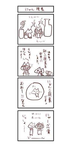にゃんこま漫画793