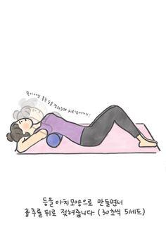 거북목증후군(자가진단법) 고치는 그림일기#2 (심화편) Health Diet, Exercise, Workout, Fitness, Tips, Ejercicio, Work Out, Excercise, Work Outs