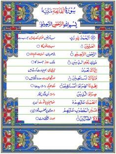 Quran colour printed with urdu translation Reading Al Quran, Tajweed Quran, Quran Pdf, Allah Names, Quran Surah, Past Papers, Learn Quran, Education, Learning