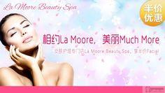 皮肤护理专门店La Moore Beauty Spa,享半价Facial 相约La Moore,美丽Much More  http://www.lehuo.ca/article-55613-1.html