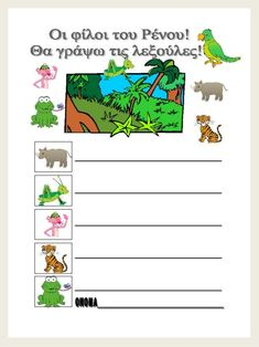 Greek Language, Activities For Kids, Letters, Education, Learning, Arduino, School, Peanuts Comics, Animals