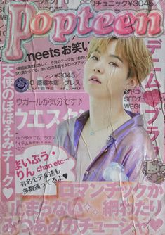 yoongi shared by mari ʕ ♥ ᴥ ♥ ʔ on We Heart It Bts Poster, Poster Wall, Poster Prints, Kpop Anime, Popteen, Kpop Posters, Bts Aesthetic Pictures, Bts Pictures, Foto Bts