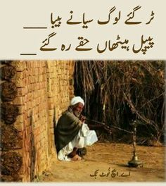 A.H Poetry Pic, Writing Poetry, Poetry Books, Poetry Quotes, Deep Poetry, Iqbal Poetry, Sufi Poetry, Deep Words, True Words