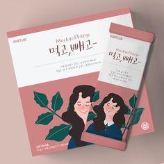 제품/패키지 디자인 포트폴리오 보기 | 라우드소싱 Label Design, Box Design, Layout Design, Branding Design, Japanese Packaging, Visual Communication Design, Book Layout, Coffee Design, Packaging Design Inspiration