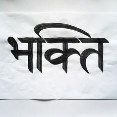 Bhakti 'devotion'