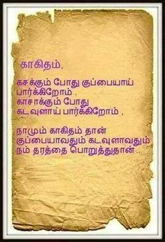 tamil kavithai paper Mom Quotes, Qoutes, Life Quotes, Tamil Jokes, Krishna Quotes, Spiritual Thoughts, True Words, Life Lessons, Helpful Hints