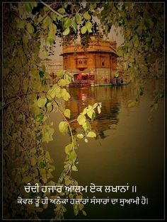 Sikh Quotes, Gurbani Quotes, Fact Quotes, Photo Quotes, Hindi Quotes, Guru Nanak Ji, Nanak Dev Ji, Guru Granth Sahib Quotes, Shri Guru Granth Sahib