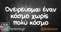 Greek Quotes, Sarcastic Quotes, I Got You, True Words, Funny Photos, Puns, Just In Case, I Laughed, Favorite Quotes