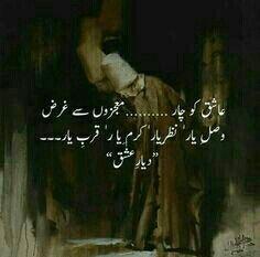 Haaaan main ashiq hon q nahi samjhte mere garz Urdu Poetry Romantic, Love Poetry Urdu, My Poetry, Nice Poetry, Poetry Lines, Sufi Quotes, Urdu Quotes, Poetry Quotes, Qoutes