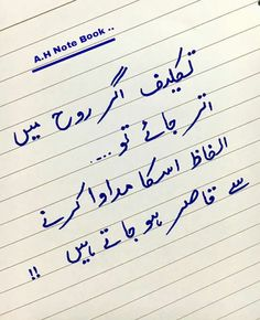 Urdu Diary Club: Precious Golden Words in Urdu Sufi Poetry, Love Poetry Urdu, Iqbal Poetry, Urdu Quotes, Poetry Quotes, Qoutes, Quotations, Life Quotes, Poetry Books