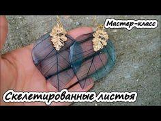 Скелетированные листья ❤ Мастер-класс ❤ Эпоксидная смола - YouTube