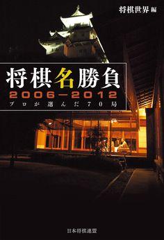 Amazon.co.jp: 将棋名勝負2006-2012 -プロが選んだ70局- 電子書籍: 将棋世界: 本