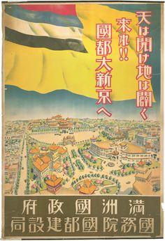 満洲国関連のポスターまとめ - Togetter