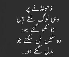 Urdu Quotes Images, New Quotes, Poetry Quotes, Quotations, Life Quotes, Urdu Poetry Romantic, Love Poetry Urdu, My Better Half, General Knowledge Facts