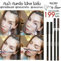 ขาย ดินสอเขียนขอบตา Soulskin eye pencil ในราคา ฿199 ซื้อได้ที่ Shopee ตอนนี้เลย!https://shopee.co.th/cccushionsoulskinbyoil/557868053 #ShopeeTH