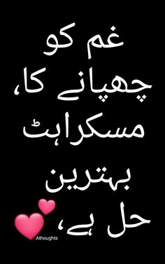 Urdu Thoughts, Deep Thoughts, Best Urdu Poetry Images, Urdu Words, Girly Pictures, Deep Words, Poetry Quotes, Favorite Quotes, Writing