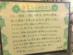 「ICカード使えず便利な駅ではなかったかも...」 鳥取駅員から卒業生へ「地元愛」メッセージ