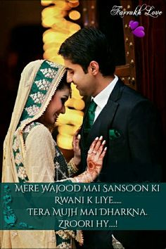 Urdu Quotes, Poetry Quotes, Quotes In Roman English, Girl Quotes, Love Quotes, Pakistan Wedding, Definition Of Love, Heart Touching Shayari, Urdu Poetry Romantic