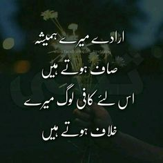 Aur kuch log naraz b hojate hai.bt I really don't want to hrt someone. Urdu Funny Poetry, Poetry Quotes In Urdu, Best Urdu Poetry Images, Love Poetry Urdu, My Poetry, Urdu Quotes, Qoutes, Life Quotes, Reality Quotes