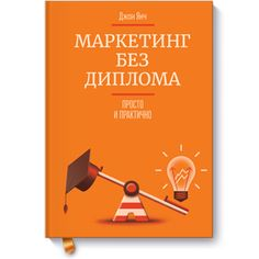 Джон Янч «Маркетинг без диплома» — ванна мёда, корыто дёгтя и 10 цитат