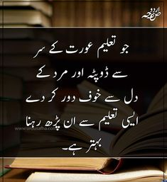 Motivational Quotes In Urdu, Ali Quotes, Girly Quotes, People Quotes, Urdu Quotes, Poetry Quotes, Quotations, Inspirational Quotes, Urdu Poetry