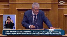 Αίσθηση προκάλεσε η αναφορά του Υπουργού Δικαιοσύνης της κυβέρνησης που στην ομιλία του για την διαφθορά στην Ελληνική πολιτική ζωή, ανέφερε τους λόγους που «έπεσε» η κυβέρνηση Παπανδρέου.   Στην αναφορά του ο κύριος Παπαγγελόπουλος, ανέφερε χαρακτηριστικά πως «Ήταν το παρακράτος που έριξε τον Γιώργο Παπανδρέου όταν δεν μπορούσε να τον ελέγξει». Αυτή η …