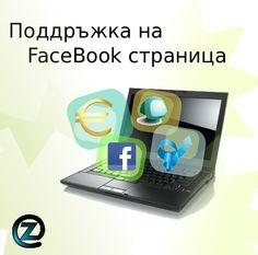 Поддръжка на Facebook страница,Поддръжане на Facebook страница | Изработка на сайтове Пловдив