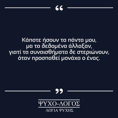 #psuxo_logos #ψυχο_λόγος #greekquoteoftheday #ερωτας #ποίηση #greek_quotes #greekquotes #ελληνικαστιχακια #ellinika #greekstatus #αγαπη #στιχακια #στιχάκια #greekposts #stixakia #greekblogger #greekpost #greekquote #greekquotes Weather, Weather Crafts