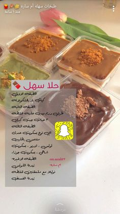 Sweets Recipes, Cookie Recipes, Arabian Food, Layered Desserts, Food Porn, Foodblogger, Food And Drink, Yummy Food, Eat