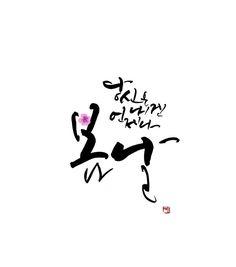 임정수디자인 Caligraphy, Arabic Calligraphy, Lettering, Writing, Words, Quotes, Blog, Quotations, Drawing Letters