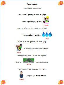 Εικονόλεξα-ποιήματα-άνοιξη-νηπιαγωγείο7 Word Search, Words, Spring, Horse