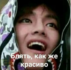 my gorgeous jokes [ЗАМОРОЖЕНО] Bts Face, Bts Meme Faces, Blackpink And Bts, Spongebob Memes, Cute Memes, Instagram Story Ideas, I Love Bts, Stupid Memes, Bts Photo