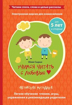 Reading with love. Full text (russian) Авторская методика!  Легкое обучение  чтению, игры, упражнения и рекомендации родителям. от 5 лет и старше. Где купить книгу: http://syrykh.livejournal.com/645561.html