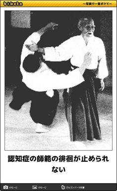The Aikido FAQ: Introduction To Aikido. What is Aikido, fundamentals, styles, basics.