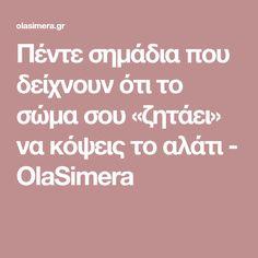Πέντε σημάδια που δείχνουν ότι το σώμα σου «ζητάει» να κόψεις το αλάτι - OlaSimera