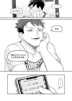 りり(@puririnpafe)さん / Twitter Oikawa, Kageyama, Haikyuu Volleyball, Great King, Twitter Sign Up, Shit Happens, Manga, Wallpaper, Anime