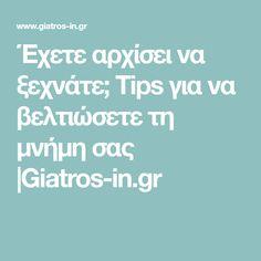 Έχετε αρχίσει να ξεχνάτε; Tips για να βελτιώσετε τη μνήμη σας  Giatros-in.gr