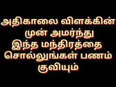 Vedic Mantras, Hindu Mantras, Good Morning Greetings, Good Morning Quotes, Good Thoughts, Positive Thoughts, Shiva Songs, Tamil Video Songs, Shri Yantra